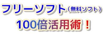 フリーソフト(無料ソフト)100倍活用術!